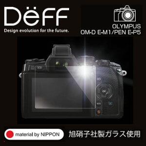 OM-D E-M1、E-M10、PEN E-P5用ガラスフィルム ディーフガラス保護フィルム【Deff直営ストア】H...