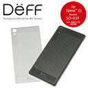 【Deff直営ストア】Carbon Plate for Xperia Z2 シルバー/ブラックカーボン 背面保護プレート