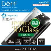 【予約受付中】XperiaXZ強化ガラスフィルムラウンドした画面の端まで強力保護3D成形ドラゴントレイルX透明クリア割れ難いdocomoSO-01JauSOV34Softbank【送料無料】