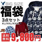 【福袋 大きいサイズ】メンズ アメリカンイーグル AMERICAN EAGLE 福袋 (パーカー/長袖 シャツ/セーター/トレーナー/小物) 3点セット XL XXL XXXL