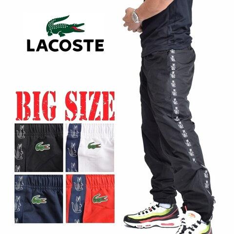 ラコステ LACOSTE サイドロゴライン トラックパンツ ウインドパンツ シャカパン XL XXL XXXL XXXL 大きいサイズ メンズ あす楽