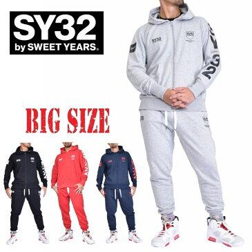 大きいサイズ メンズ SY32 by SWEET YEARS スウィートイヤーズ スウェット フード フルジップ パーカー セットアップ 上下 上下 XXL XXXL XXXXL