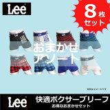 【LEE(リー)メンズボクサーパンツ】お買い得8枚セット