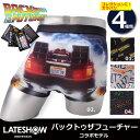 レイトショー【LATESHOW 】ボクサー ブリーフ パンツ 18593500 バックトゥザフューチ ...