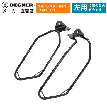 【KIJIMA キジマ】バッグサポート左側:ブラック(スポーツスター '04年〜) HD-08071[DEGNER デグナー]