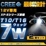 全品ポイント10倍!【送料無料】 ダイハツ LA600s系 タント DAIHATSU CREE製・7W級 ナンバー灯 !T10/T16 LEDバルブ ホワイト 純正交換 CREE製XP-Eシリーズ ハイパワー7W 白 LED ライセンスランプ 2個1セット