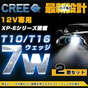 CREE製・7W級!T10/T16LEDマツダCX-5ナンバー灯T10/T16CREE製XP-Eシリーズハイパワー7WLEDホワイト2個安心の100日保証ナンバー灯、ドアランプ、ルームランプ、ポジュション