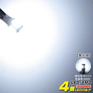 【送料無料】T10/T16LEDSMD20連ホワイト4個セット数量限定10/T165050SMDハイパワーLEDホワイト2個LED寿命超長ウェッジ球LEDバルブナンバー灯・ポジション灯等に!