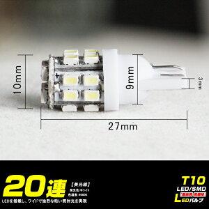 即日発送【送料無料】T10/T16LEDSMD20連ホワイト4個セット