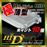 全品ポイント5倍!送料無料 【安心1年保証】HID キット 35W H4 リレーレス/リレー付 スライド式 HIDキット 全車種対応H1/H3/H4(Hi/Lo)/H3C/H7/H8/H11/HB4/HB3 HIDフルキット HIDキット 9006 9005 55W