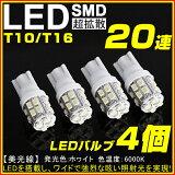 全品ポイント10倍!【送料無料】T10/T16 LED SMD 20連 ホワイト 4個セット+事前補償1個 数量限定 5050 SMD ハイパワー 寿命超長ウェッジ球 LEDバルブ ウェッジ・ナンバー灯・ポジション灯等に! LEDテープ/LED ルーム球/ドアランプ LED バルブ