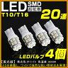 全品ポイント12倍!【送料無料】T10/T16 LED SMD 20連 ホワイト 4個セット+事前補償1個 数量限定 5050 SMD ハイパワー 寿命超長ウェッジ球 LEDバルブ ウェッジ・ナンバー灯・ポジション灯等に! LEDテープ/LED ルーム球/ドアランプ LED バルブ