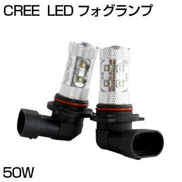 【即納】送料無料 スズキ MF21S系 MRワゴン SUZUKI H8 爆光激眩 50W CREE製 LED フォグ 1年保証 12V対応 純正交換 LEDバルブ 【LED フォグランプ 白 H8】 2個1セット