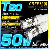 送料無料 CREE社製 爆光 50W 白 LED T20 シングル エリシオンH16.5〜 バックランプ LEDバルブ 2個1セット ホワイト
