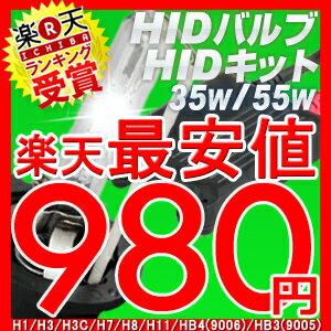 ポイント10倍楽天最安HIDバルブ挑戦!D2C/D2S/D2R/H1/H3/H3C/H7/H8/H11/HB4/HB3/H4 35W/55W HID バーナー HID専門店だからこそ実現できる!純正交換用HIDバルブ D4C/D4S/D4R/シングル スライド ヘッドライト フォグランプ H4 Hi/Lo※交換用HIDバルブ 75%off