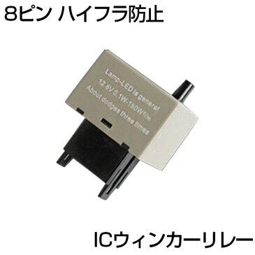 【即納】送料無料 ダイハツ L235S/L245S系 エッセ DAIHATSU LED化に 8ピン ハイフラ防止 ICウィンカーリレー 簡単取付