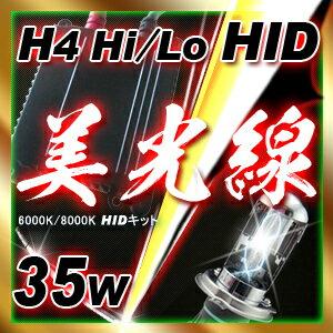 ポイント10倍35wH4Hi/LoHIDキットHIDフルキット【HID】H4Hi/Lo6000K/8000KHIDキット
