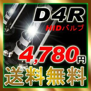 [D4C/D4R/D4S共通型]最高級HID純正交換バルブ2個セット3000K〜12000K