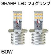 ポイント10倍【即納】SHARP製60Wフォグランプついに開発完成ホワイト超小型SHARP社チップ搭載60WLEDフォグH1/H3/H3C5500K12V