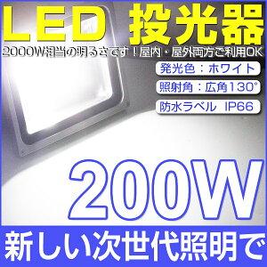 送料無料LED投光器200W・2000W相当17000ML昼光色6500K広角130度防水加工看板作業灯屋外灯LED投光器3mコード[ledライト看板灯集魚灯野外灯作業灯駐車場灯ナイター屋内屋外照明船舶人気]