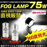 全品ポイント5倍!【即納】最新型】SHARP製 100W/75W フォグランプ LED 360度発光汎用 H8 H11 H16 HB4 HB3 H7 PSX26W (プリウス/アクア) 純正フォグ 昼光色 広角 アルミヒートシング /プロジェクターレンズ 12v対応フォグ用 全車種対応 シャープ LEDバルブ ホワイト