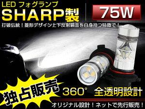 【即納】最新型】SHARP製75WフォグランプLED360度発光汎用H8H11H16(プリウス/アクア)HB4HB3H7PSX26W純正フォグ昼光色広角アルミヒートシング/バックライト/プロジェクターレンズ12v対応フォグ用全車種対応シャープLEDバルブホワイト