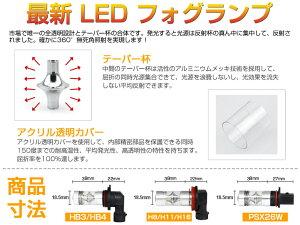 【即納】【最新型】SHARP製360度発光LEDフォグランプ75W昼光色広角H8/H11/H16/H7/HB3/HB4/PSX26WLEDフォグセットフォグled12V/24V対応アルミヒートシンク採用・無極性シャープ省エネLEDバルブ白ホワイト1年保証/hid