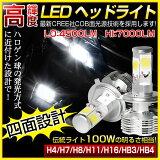 全品ポイント5倍!四面発光設計 !7000ルーメン CREE社 LED ヘッドライト H4 Hi/Lo H7 H8 H11 H16 HB4 HB3 ホワイト 6500K/8500K 純正発光 0.8秒で点灯 39W・100W相当 LEDヘッドランプ ヘッドライトキット LEDライト LEDヘッドライト