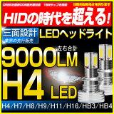 全品ポイント10倍!【7,980円⇒6,280円】HIDの時代を超える!三面発光設計 9000lm 左右合計!CREE社 LED ヘッドライト H4 Hi/Lo H7 H8 H11 H16 HB3 HB4 6000K 8000K LEDヘッドライトキット