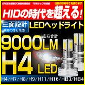 全品ポイント10倍!送料無料 HIDの時代を超える!【即納】三面発光設計 9000lm 左右合計!CREE社 LED ヘッドライト H4 H/L H7 H8 H11 H16 HB3 HB4 6000K 8000K フォグランプ LED 汎用 全車種対応 LEDバルブ