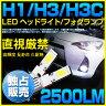全品ポイント12倍!【即納】【送料無料】CREE LEDヘッドライト/フォグランプ H1 H3 H3C PSX26W ホワイト 5500K/8000K 全車種対応 新視感!LED ヘッドライト フォグランプ 2500LMの爆光 2面発光設計 LED 汎用 純正 12v対応 バイク LEDバルブ ☆CREE社 新型COB光源チップ搭載!