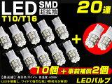 全品ポイント10倍!【送料無料】 T10/T16 LED SMD 20連 ホワイト 10個セット+事前補償2個 LEDバルブ ホワイト セット 数量限定 5050SMD 寿命超長 無極性 ウェッジ球/ポジション球/バックランプ対応 LED ルーム球 ナンバー灯など ランプ バックランプの交換に最適!