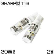 【最新型】SHARP製360度発光LEDT10/T1630W昼光色広角セットフォグled12V対応アルミヒートシンク採用・無極性シャープ省エネLEDバルブ白ホワイト