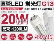 LED蛍光灯T820W型直管580mm消費電力9W昼光色6000KG13広角軽量版/18W40W型116mm人感センサー