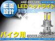 全品ポイント10倍!【即納】送料無料 ヤマハ マジェスティ 250C YAMAHA CREE製 バイク用 3000LM LED ヘッドライト 三面発光設計 H4 Hi/Lo 切替式 2灯 5500K/8000K
