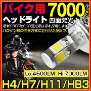 全品ポイント10倍!【送料無料】【バイク専用】H4Hi/LoH7H11HB3CREE社LEDヘッドライト7000ルーメンホワイト6500K85000K!39W100W相当H4(Hi/Low切替式)四面発光設計!LEDキットバイクH4Hi/LoホワイトLEDヘッドライトキットLEDライトLEDヘッドライト