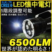 ���ʥݥ���Ⱥ���10������̵��CREE��XMLT6LED��������6500�롼����ż�Ķ���ϣ̣ţĥ饤��/LED�������饤��/�ɺҥ��å�/����/�������л�/�����ɿ�����5�ѥ�����