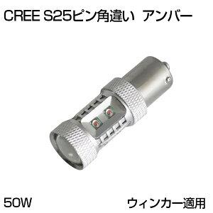 ★超爆光★CREE社製50WLEDS25シングル2個S25ピン角違い50Wウィンカーの適用