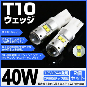 【送料無料】スズキJB23W系ジムニーSUZUKI超高輝度CREE製T1040WLEDポジションランプ白1年保証12V・24V対応純正交換LEDバルブホワイト2個1セット
