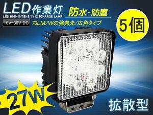★広角仕様★LEDサーチライト/作業灯27W小型12/24V船舶/各種作業車対応角型
