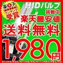 【即納】楽天最安HIDバルブ挑戦 送料無料 D2S/D2R/
