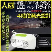 全品ポイント10倍!【即納】送料無料米国CREE製XM-L2充電式LEDヘッドライト防水4段階点灯ブラック/ズーム式/懐中電灯/軽量/アウトドアレジャーキャンプ釣りLEDヘッドライト