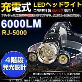 【即納】最新 米国 CREE製 6000ルーメン 充電式 LEDヘッドライト 4段階点灯 SOSの効能 防水 ブラック/懐中電灯/CREE/軽量/コンパクト 【充電式電池&充電器付】