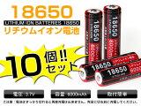 全品ポイント10倍!【メール便OK!】18650 リチウムイオン電池 6000mAh×10本 バッテリー