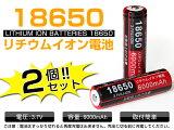【メール便OK!】18650 リチウムイオン電池 6000mAh×2本 バッテリー