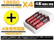 【即納】送料0円!セットでお得★18650リチウムイオン電池+専用充電器6000mAh×4本バッテリー4本電池充電可インテリジェント充電器1.2V/1.5V/3.6V/4.2V