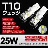 全品ポイント10倍!送料無料!25W CREE製のT16/T10 LEDバルブ 無極性 12V対応 ポジション球/バックランプ対応LEDテープ/LED ルーム球 LEDバルブ ・バックランプ ナンバー灯など ランプ ポジションの交換に最適!ハイパワー25W 6500K 8000K色 ホワイト/40W