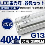 ���ʥݥ����10��!��¨Ǽ�۷�¡�ľ��LED�ָ���40w��2500lm120cm+LED�ָ��������2���ѥ��ޥ�����6000K120��LED�ǻҷ��̥��������Ѵ��120cmG13��������/��������40��1198mm
