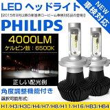全品ポイント5倍!送料無料【Platinum Brand】新商品 PHILIPS社 LED ヘッドライト 8000ルーメン 2個セット H4 H7 H8 H11 H16 HB3 HB4 H1 H3 H3C ホワイト 6500K 純正発光 LEDヘッドランプ ヘッドライトキット LEDライト フィリップス LEDヘッドライト /LED フォグランプ