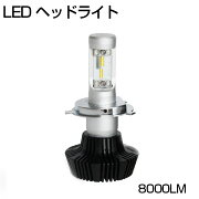 新商品限定【7,580円】8000ルーメンLEDヘッドライトH4H7H8H11H16HB3HB4ホワイト6500K純正発光LEDヘッドランプヘッドライトキットLEDライトLEDヘッドライト25W